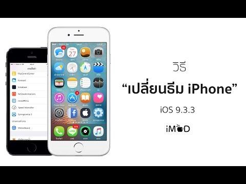 วิธีเปลี่ยนธีม iPhone ด้วย WinterBoard iOS 9.3.3