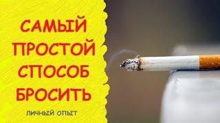 КАК БРОСИТЬ курить сигареты ❓ [ Ответ как есть # 13 ]
