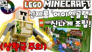 신제품 레고 마인크래프트 '아이언골렘' 조립! (상황극주의ㅋㅋ) Minecraft LEGO 21123 [ 꾹TV ]