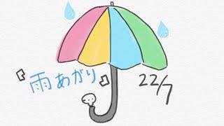 22/7 #せいゆうろうどくかい 「雨あがり」