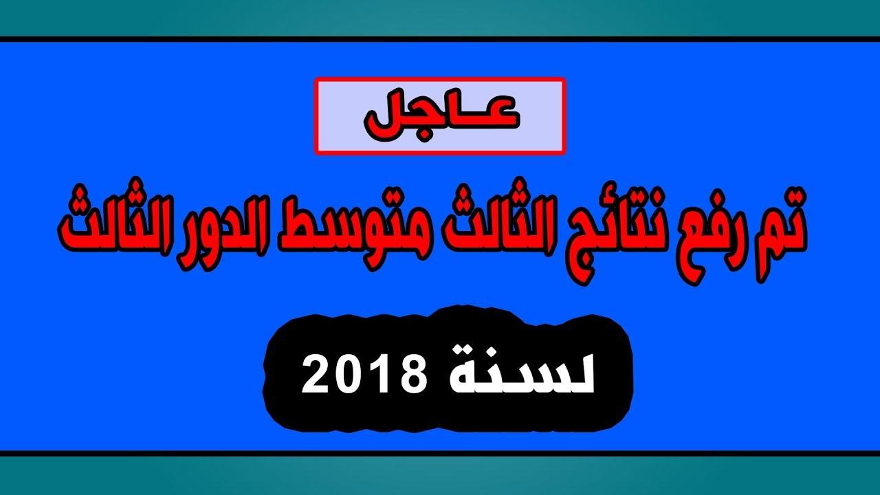 #عاجل تم رفع نتائج الدور الثالث للصف الثالث متوسط 2018