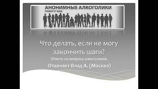 Что делать если не могу закончить шаги На вопрос алкоголика отвечает Влад А Москва
