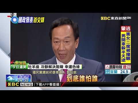 自認有外交優勢 郭台銘:我是中華民國最強外掛