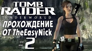 Tomb Raider: Underworld. Прохождение. #2. Таиланд.