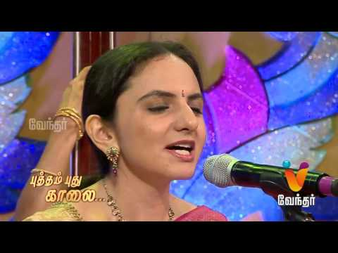 Putham Puthu Kaalai  Sangeetha Swarangal   (05/03/2017)   [Epi-917]
