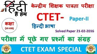 CTET PREVIOUS YEAR PAPER HINDIMOST IMPORTANT 2016 सभी 30 प्रश्नों का हल 11/9/2018