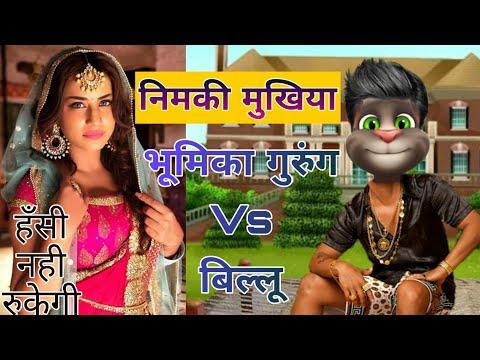 निमकी मुखिया Vs बिल्लू कॉमेडी   Funny Call   Nimki Mukhiya Episode Talking Tom   Bhumika Gurung