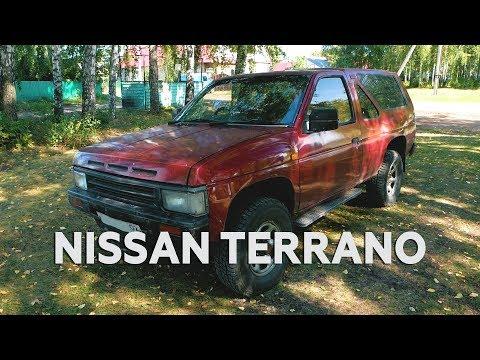 Nissan Terrano WD21 / Тирранозавр семейства рамных