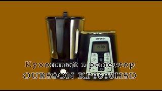 Кухонный процессор Oursson