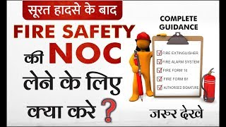 How to Get NOC For Fire Safety   SMC Rules & Regulation   Bharat Jain