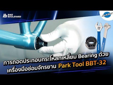 การถอดประกอบกระโหลก bearing ด้วยเครื่องมือซ่อมจักรยาน Park Tool BBT32