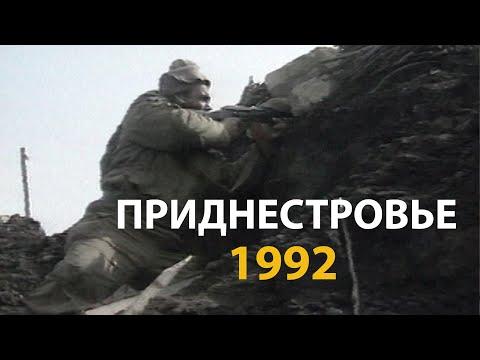Русский мир. Кому нужна эта война? Приднестровье. 1992   History Lab