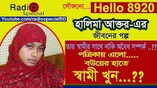 Halima Akter - Jiboner Golpo - Hello 8920 - Halima life Story by Radio Special