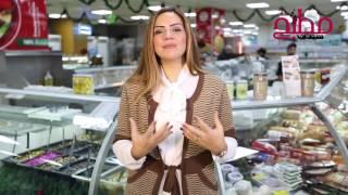 كيفية التسوق بشكل صحي عند شراء لألبان والأجبان واللحوم الباردة