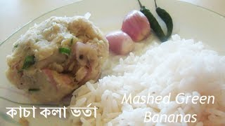 Mashed Green Bananas / কাচা কলা ভর্তা (Kacha Kola Bharta) [English Subtitles]