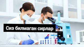 ИНФЕКЦИЯНИ СИЗ БИЛМАГАН АЛОМАТЛАРИ