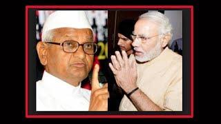 Video Lokpal issue: Upset Anna Hazare writes to PM Narendra Modi download MP3, 3GP, MP4, WEBM, AVI, FLV April 2018