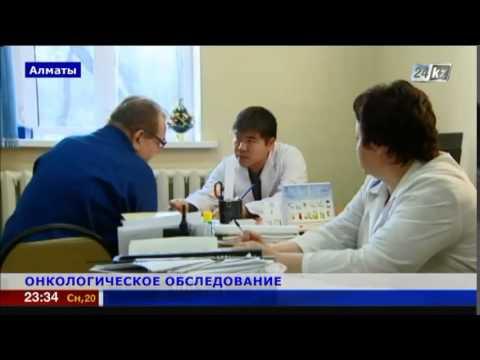 Жителям Алматы предложили пройти обследование на рак желудка