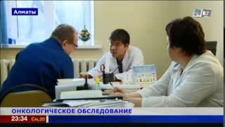 Жителям Алматы предложили пройти обследование на рак желудка(По статистике, говорят онкологи, это заболевание стоит на третьем месте. Особенно оно распространено среди..., 2014-12-20T18:23:01.000Z)