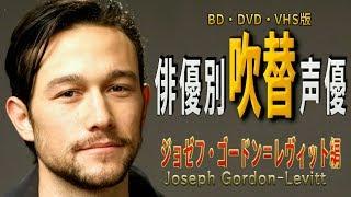 俳優別の吹き替え声優 第359弾は ジョゼフ・ゴードン=レヴィット 編で...