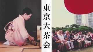 東京大茶会2018告知動画 / Tokyo Grand Tea Ceremony 2018 promotion clip