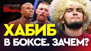 БОКСЕРЫ О ХАБИБЕ | Разбор боксерской техники Хабиба Нурмагомедова