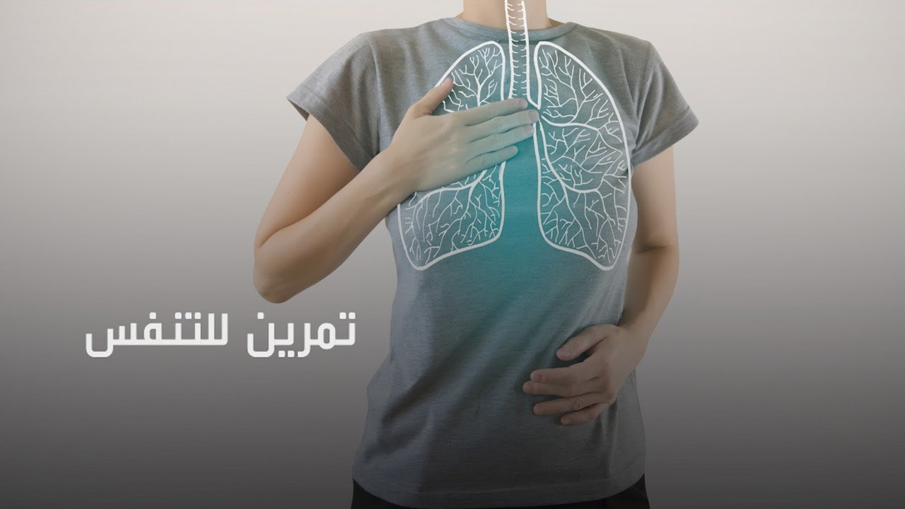 طبيب بريطاني يقدم تمرينا بسيطا لمصابي فيروس كورونا لمقاومة ضيق التنفس Youtube