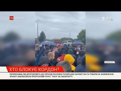 """Перевізники блокували пропускний пункт """"Тиса"""" на Закарпатті"""