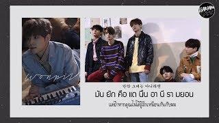 [Thaisub] DAY6 (데이식스) - 좋아합니다 (I Like You)