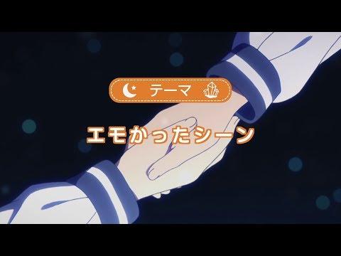 「恋する小惑星」KiraKira思い出セレクション~エモかったシーン~