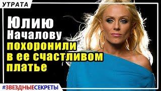 🔔 Юлия Началова