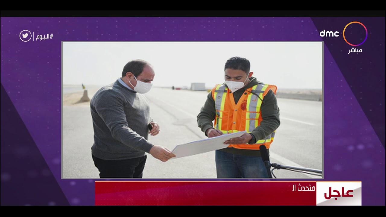 اليوم - الرئيس السيسي يتفقد الطريق الدائري الاوسطي ومحاور محمد العصار وروض الفرج والضبعة