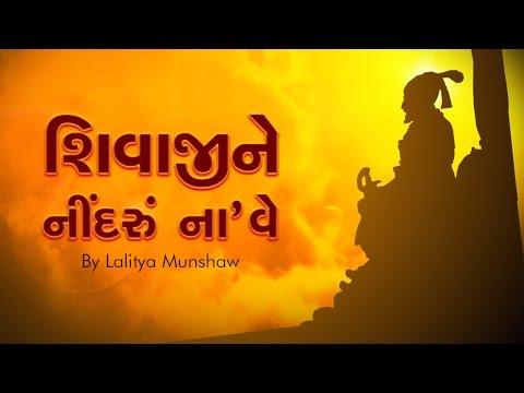 Shivaji Nu Halardu - Halarda with Lyrics   Lalitya Munshaw   Jhaverchand Meghani  