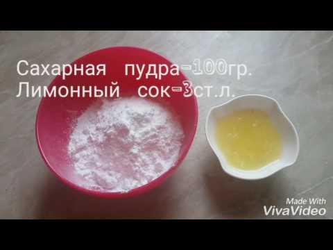 Лимонная глазурь для торта рецепт пошагово 140