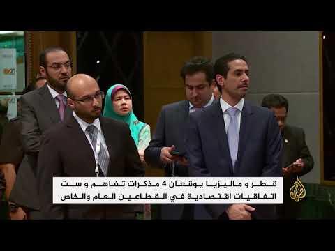 أمير قطر يختتم زيارة لماليزيا  - نشر قبل 4 ساعة