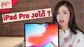 รีวิว iPad Pro 2018 งอแล้ววว! (ใช้แทนโน้ตบุ๊กเวิร์คมั้ย?) | เฟื่องลดา