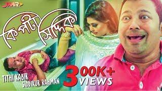 Bangla Funny Natok   Kipta Siddik   Siddikur Rahman   Tithi Kabir   Comedy Natok   FULL HD 2018
