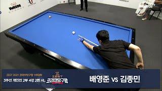 [당구 I Billiards] 배영준 vs 김종민 2편…