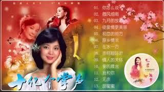 Top 20 Best Songs Of Teresa Teng 鄧麗君 2019 - Teresa Teng 鄧麗君 Full Album - 鄧麗君專輯 Best of Teresa Teng