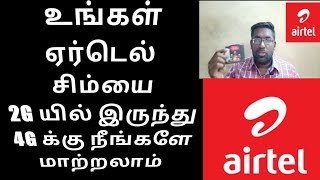 Airtel& Docomo 2g sim to 4g how to upgrade yourself Detail video  in Tamil  #seiyalthamizh