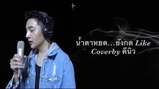น้ำตาหยดยังกด Like CoVer By คีนิว