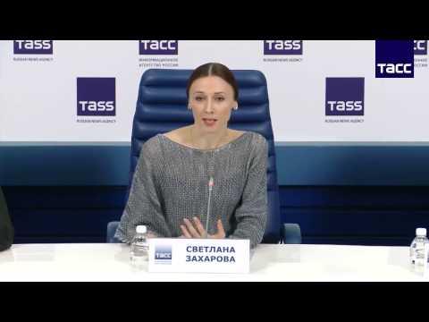 Светлана Захарова о фестивале