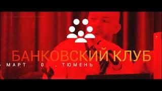 Виктор Бациев о предстоящем заседании Банковского клуба в Тюмени.