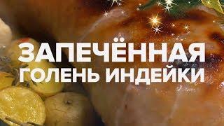Запеченная голень индейки новогодняя
