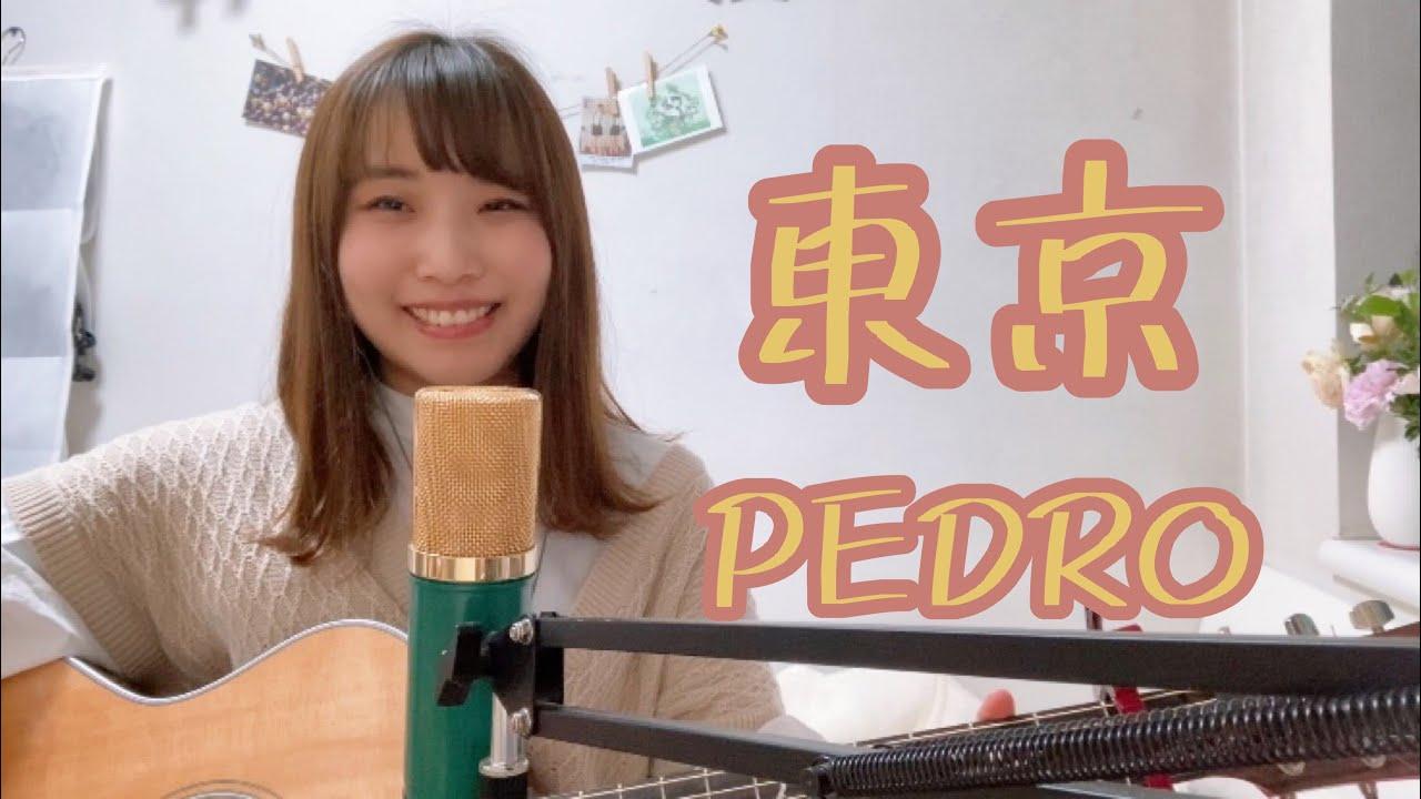 【フル】東京/PEDRO(BiSH アユニD) cover ナカノユウキ