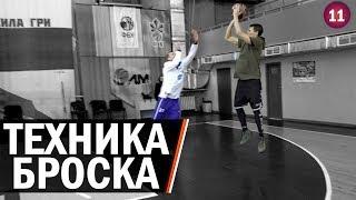 Техника Броска в Баскетболе | Smoove x Дмитрий Базелевский