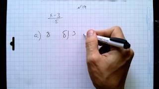 №14 алгебра 8 класс Макарычев
