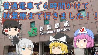 普通電車を乗り継いで東京秋葉原へ!!
