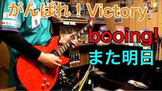 【Twitter】 https://twitter.com/todawo_jp 【使用機材】 Bacchus BLS-...