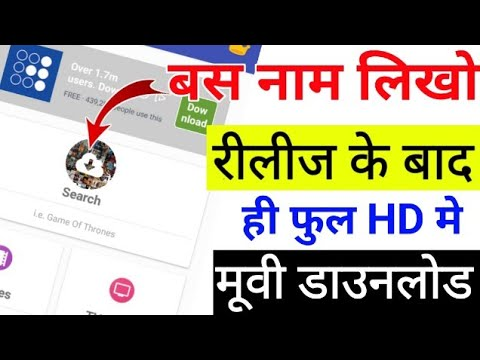 How To Download New Full Hd Movie Any Android Phone Best App !Technical Help